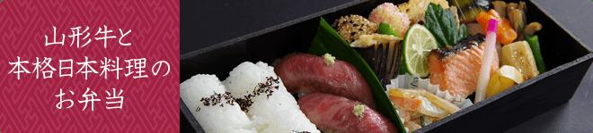 山形牛と本格日本料理のお弁当