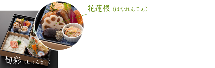 旬彩 花蓮根(はなれんこん)