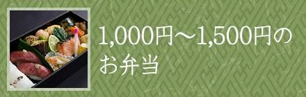 1,000円〜1,500円のお弁当