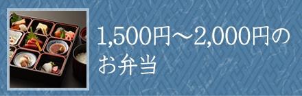 1,500円〜2,000円のお弁当