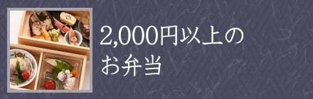 2,000円以上のお弁当