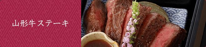 山形牛 ステーキ