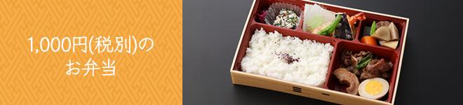 1,000円(税別)のお弁当