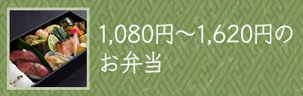 1,100円〜1,650円のお弁当