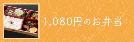 1,080円のお弁当