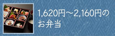 1,650円〜2,200円のお弁当